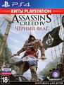 Купить Игра Assassin