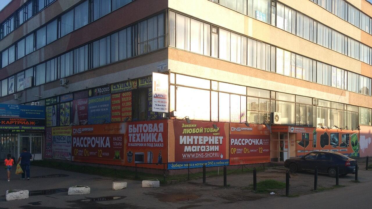 intim-magazin-ivanovo-adresa-telefon