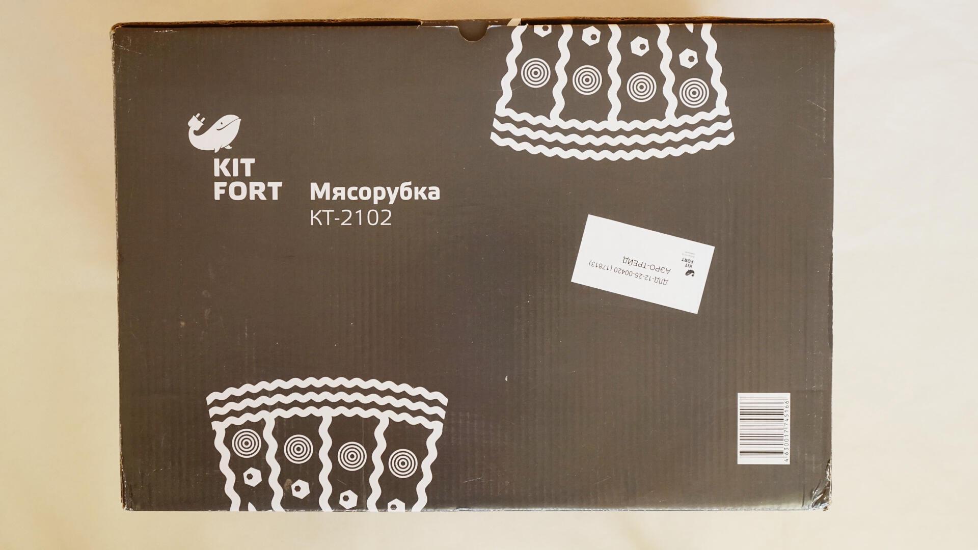 Bytovaya Tehnika - Obzor myasorubki Kitfort KT-2102