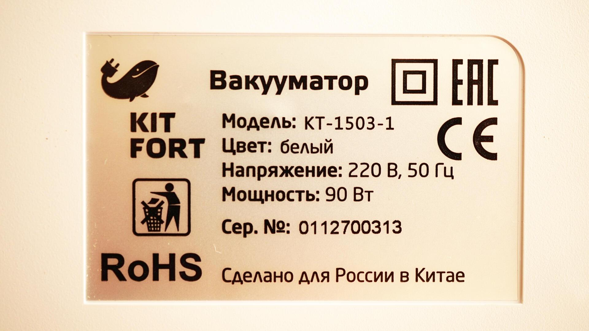 Bytovaya Tehnika - Obzor vakuumnogo upakovshcika Kitfort KT-1503-1
