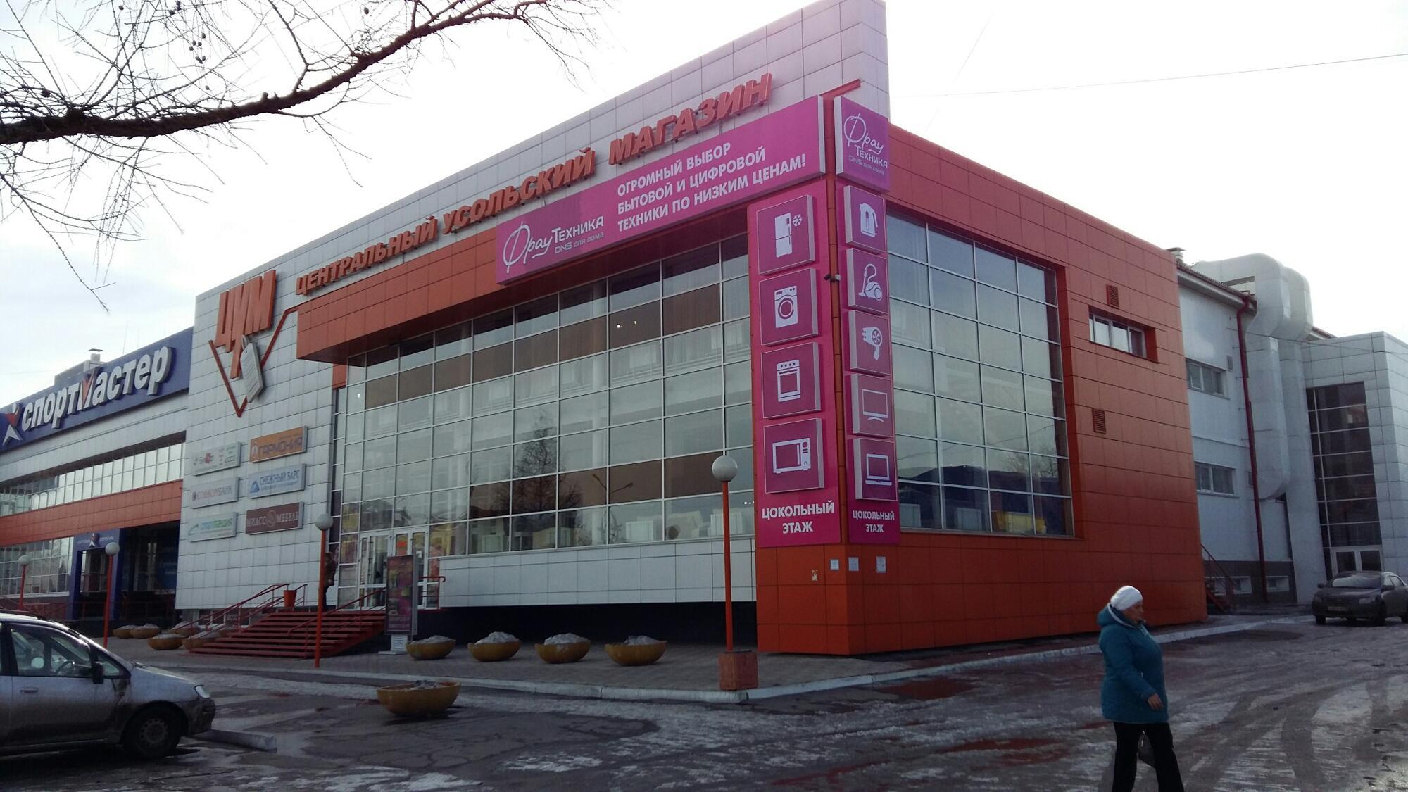 номер центр здоровья усолье-сибирское
