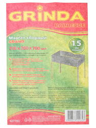 "Мангал GRINDA ""BARBECUE"" 427783"