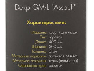 "Коврик DEXP GM-L ""Assault"""