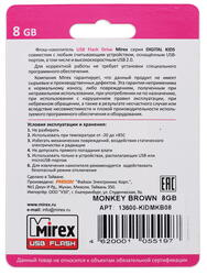 Память USB Flash Mirex Monkey Brown 8 Гб