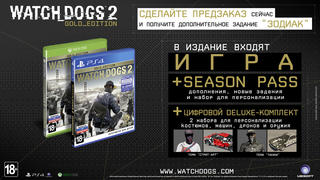 Игра для PS4 Watch Dogs 2 Gold Edition