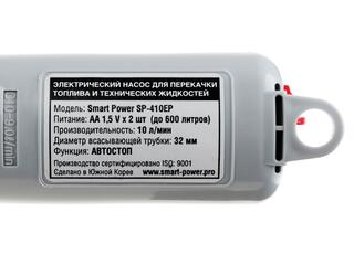 Помпа Smart Power SP-410EP