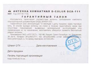 ТВ-Антенна D-color DCA-111