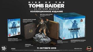 Игра для PS4 Rise of the Tomb Raider 20 Year Celebration Edition Коллекционное издание
