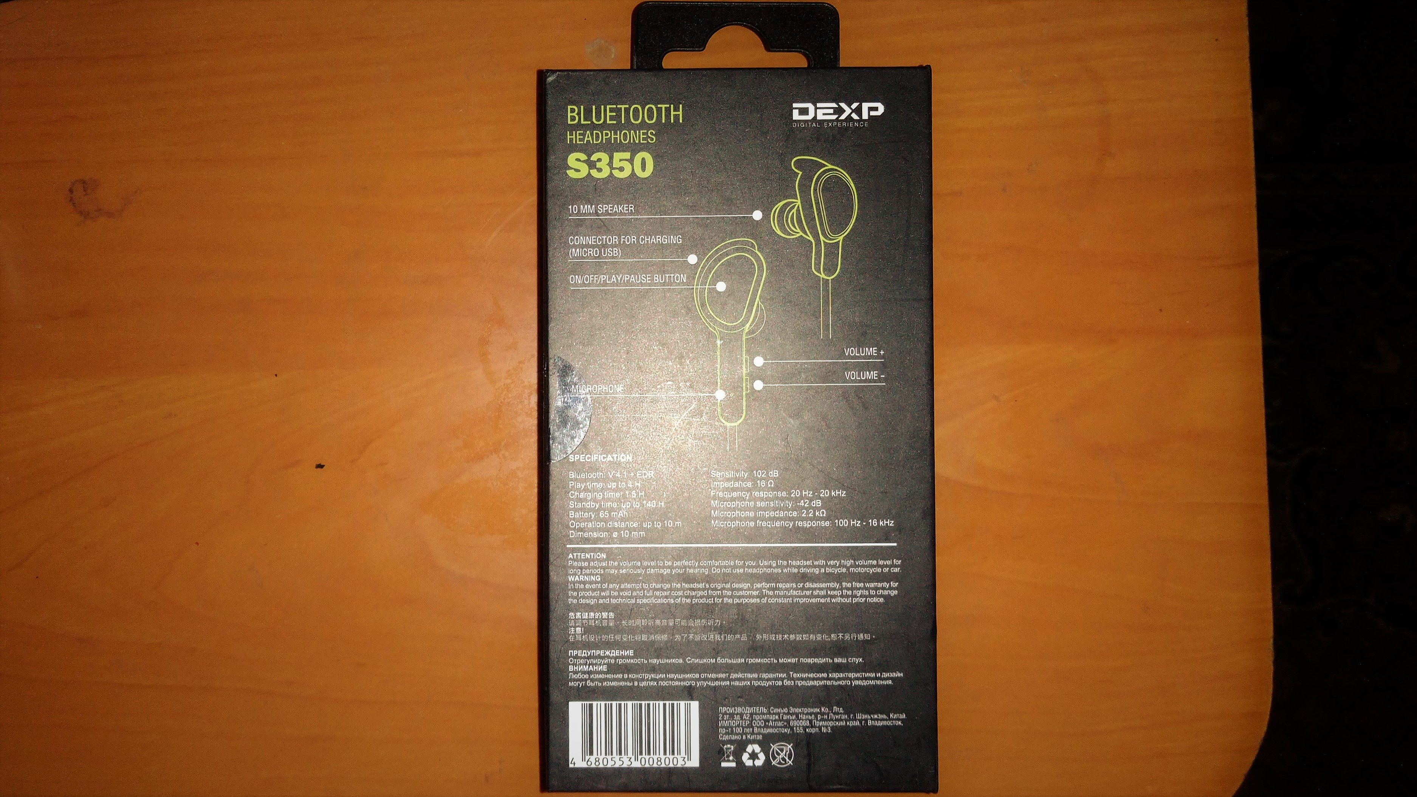 Personalnyy blog - Pochemu zhe vsyo-taki Bluetooth? i Bluetooth stereogarnitura DEXP S350.