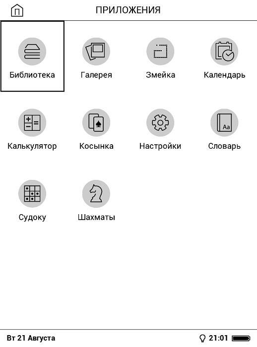 Planshety i elektronnye knigi - Obzor PocketBook 616: ochen malenkiy rider s bolshim 6-dyuymovym ekranom i podsvetkoy.