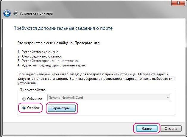 Setevoe oborudovanie - Ispolzovanie vstroennogo print-servera domashnego marshrutizatora.