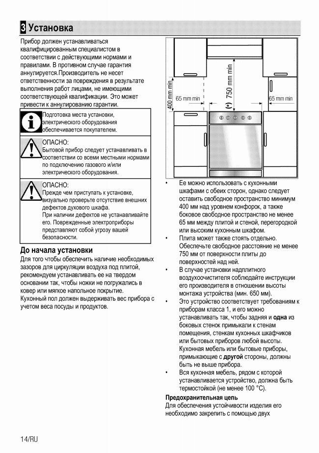 Bytovaya Tehnika - Obzor elektricheskoy plity Beko FSM67320GAS