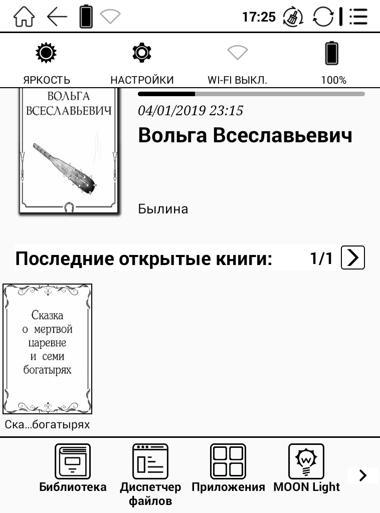 Planshety i elektronnye knigi - Obzor elektronnoy knigi ONYX Boox Moya Pervaya Kniga