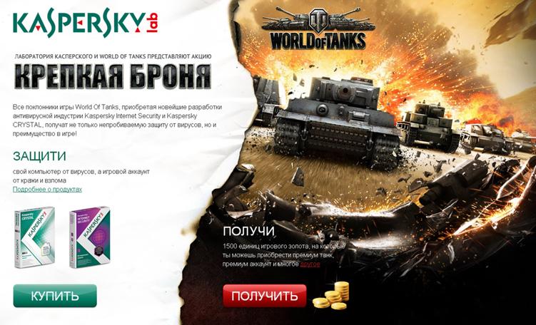 касперский бонус код для танков