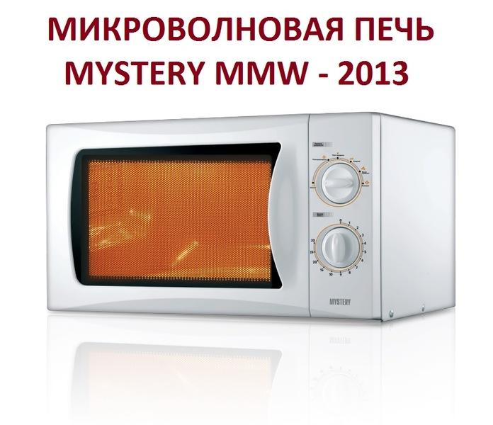 Кухонные дела. Обзор микроволновой печи MYSTERY MMW-2013.