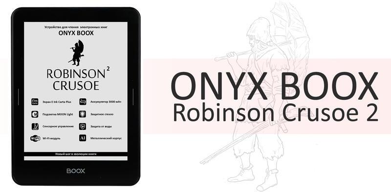 Planshety i elektronnye knigi - Obzor elektronnoy knigi ONYX Boox Robinson Crusoe 2