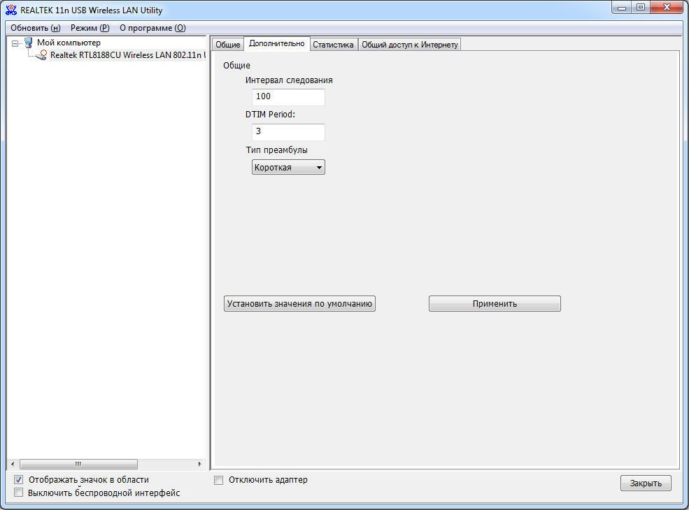 Realtek RTL8188CU Wireless Lan 802 11n USB 2 0 NETwork