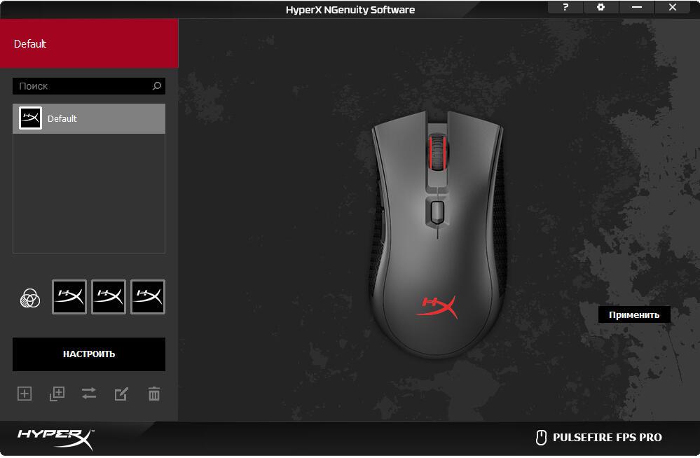 Periferiya - Obzor igrovoy myshi HyperX Pulsefire FPS Pro