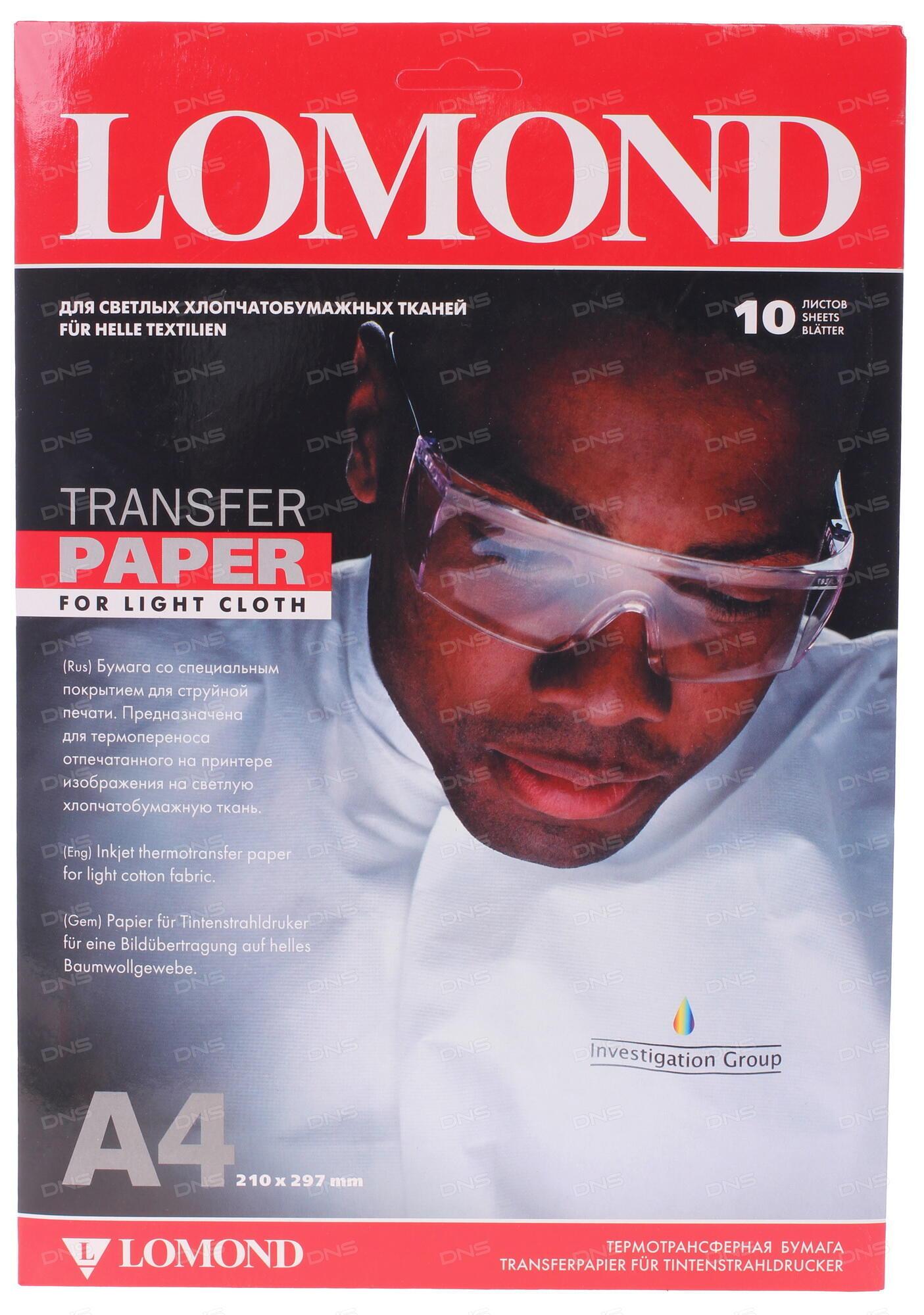 Бумага Lomond A4 100г/кв.м матовая двустороння 0102038 25л