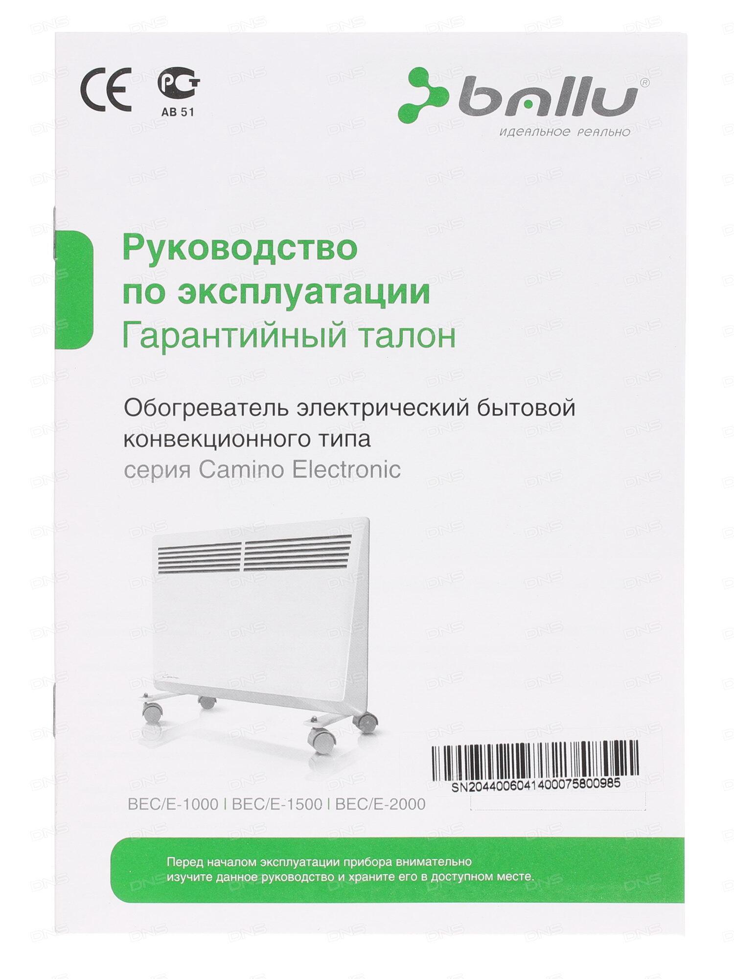 Конвектор Electrolux ECH/AG-1000PE 1000 Вт белый