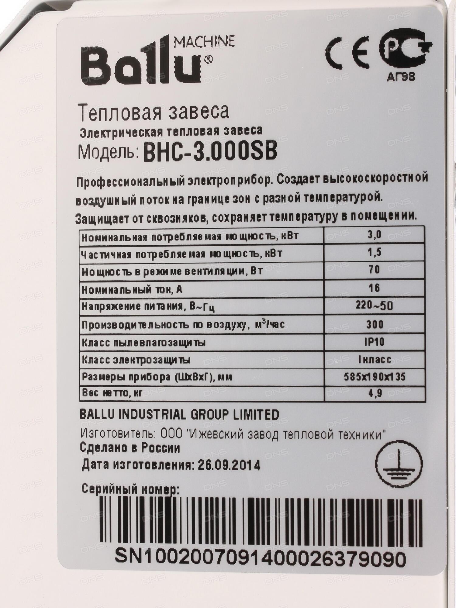 Тепловая завеса Ballu BHC-L06-S03 3000Вт