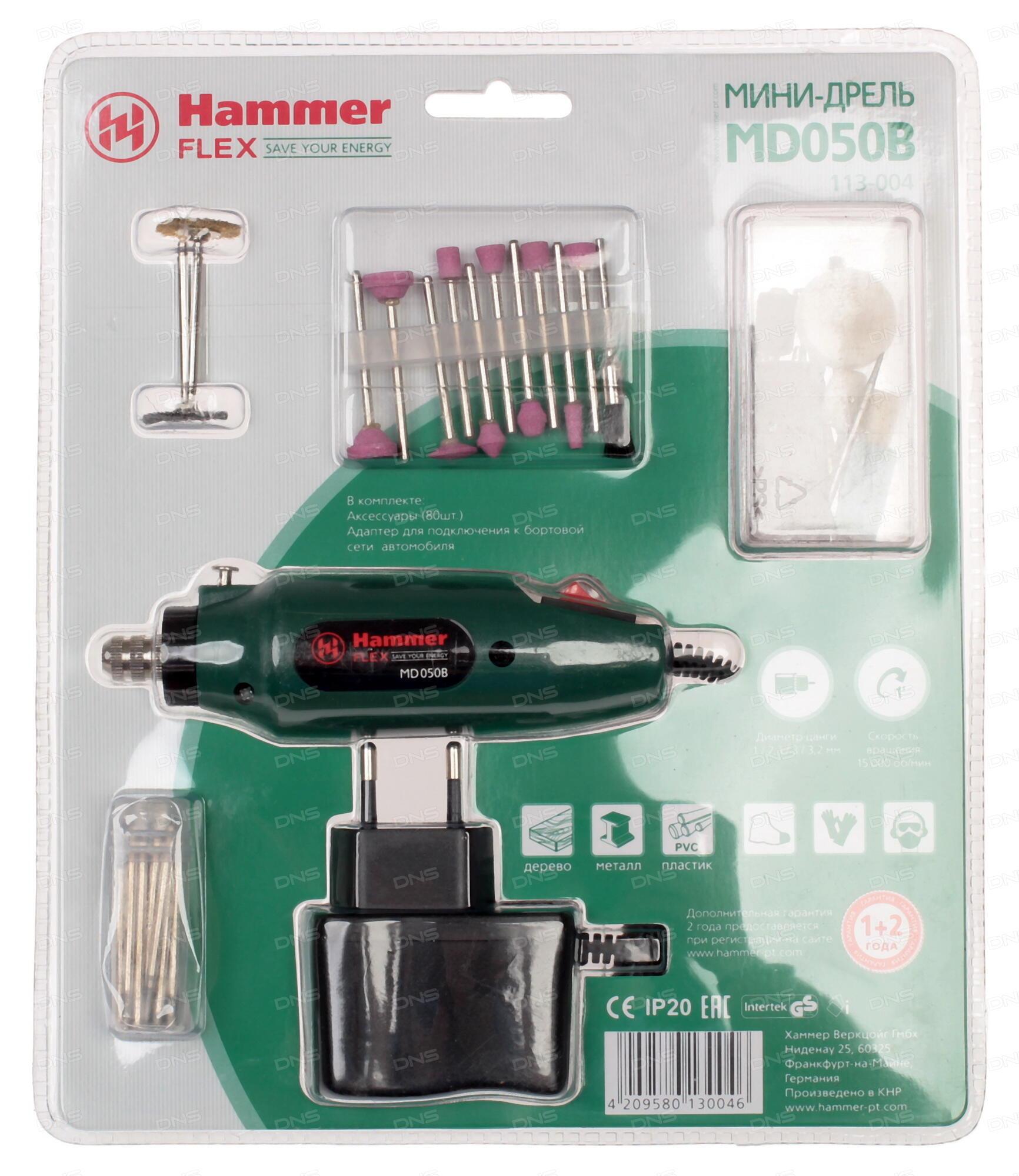 hammer мини дрель отзывы