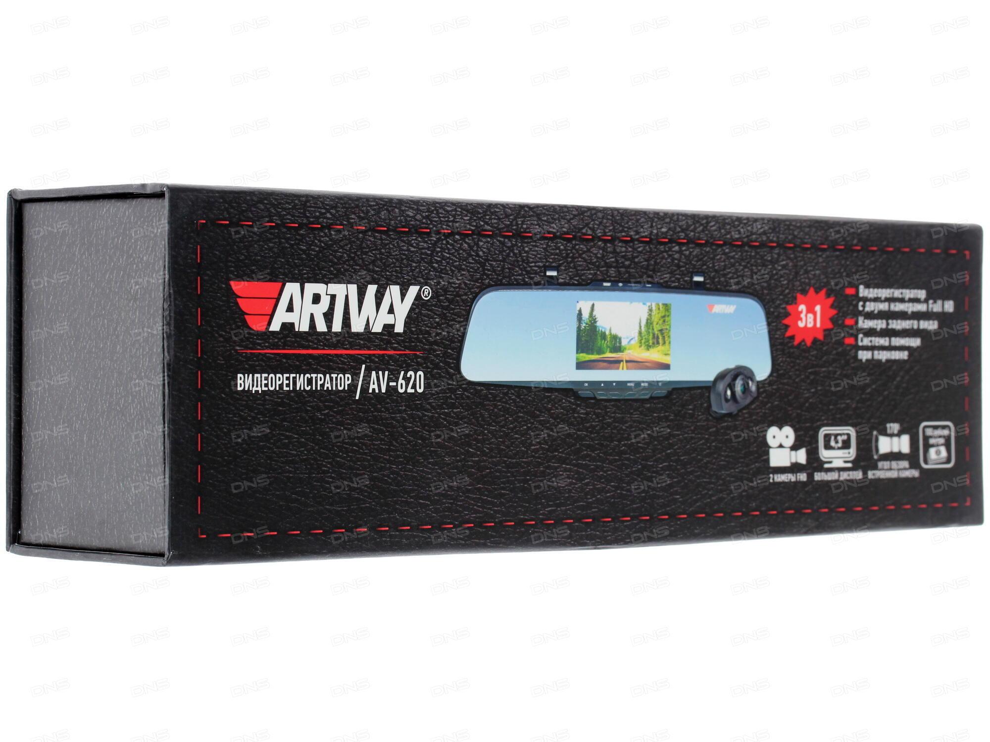 Видеорегистратор Artway AV-601