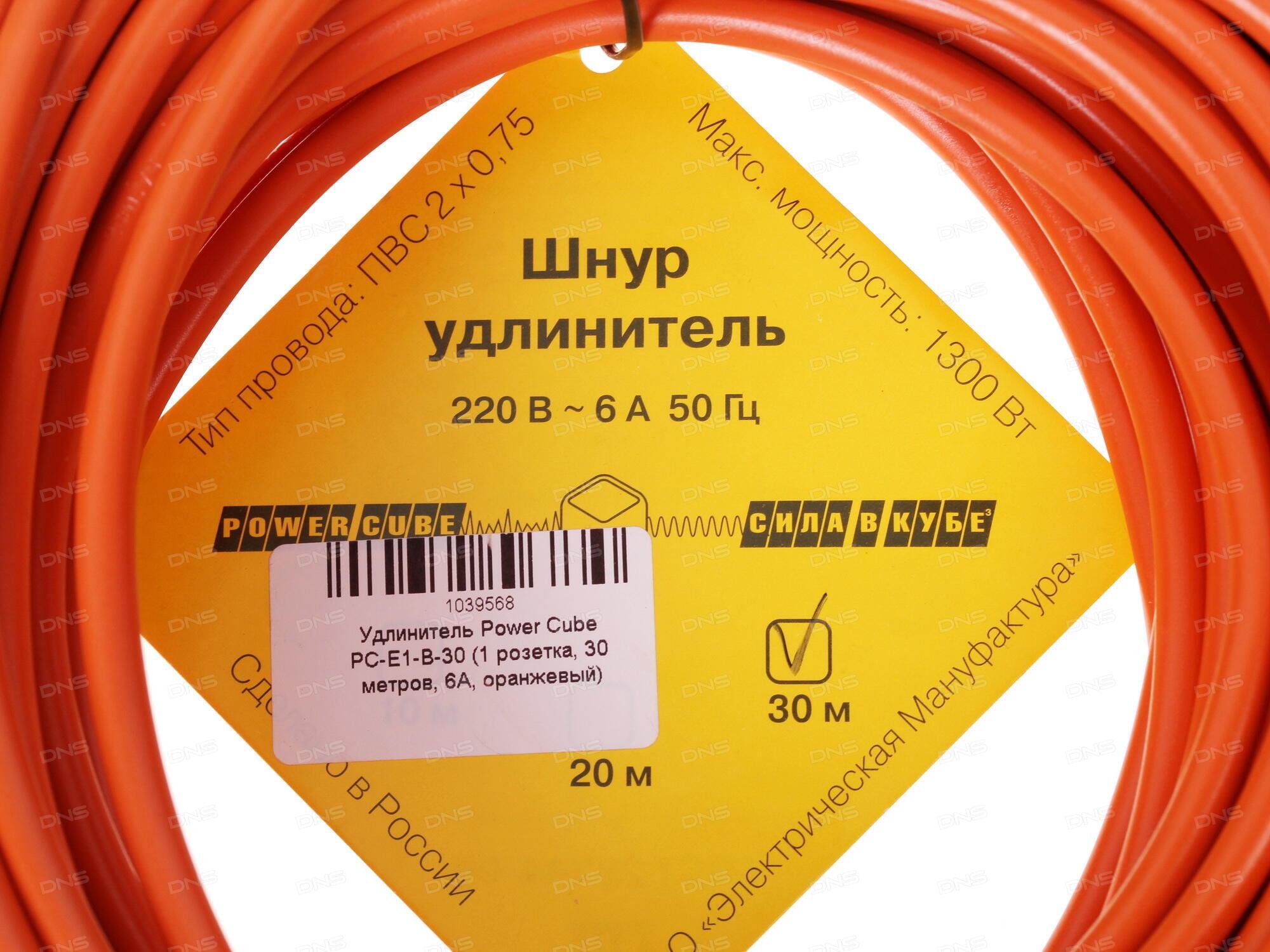 Удлинитель LUX УС1-Е-30 У-161 1 Socket 30m 29030