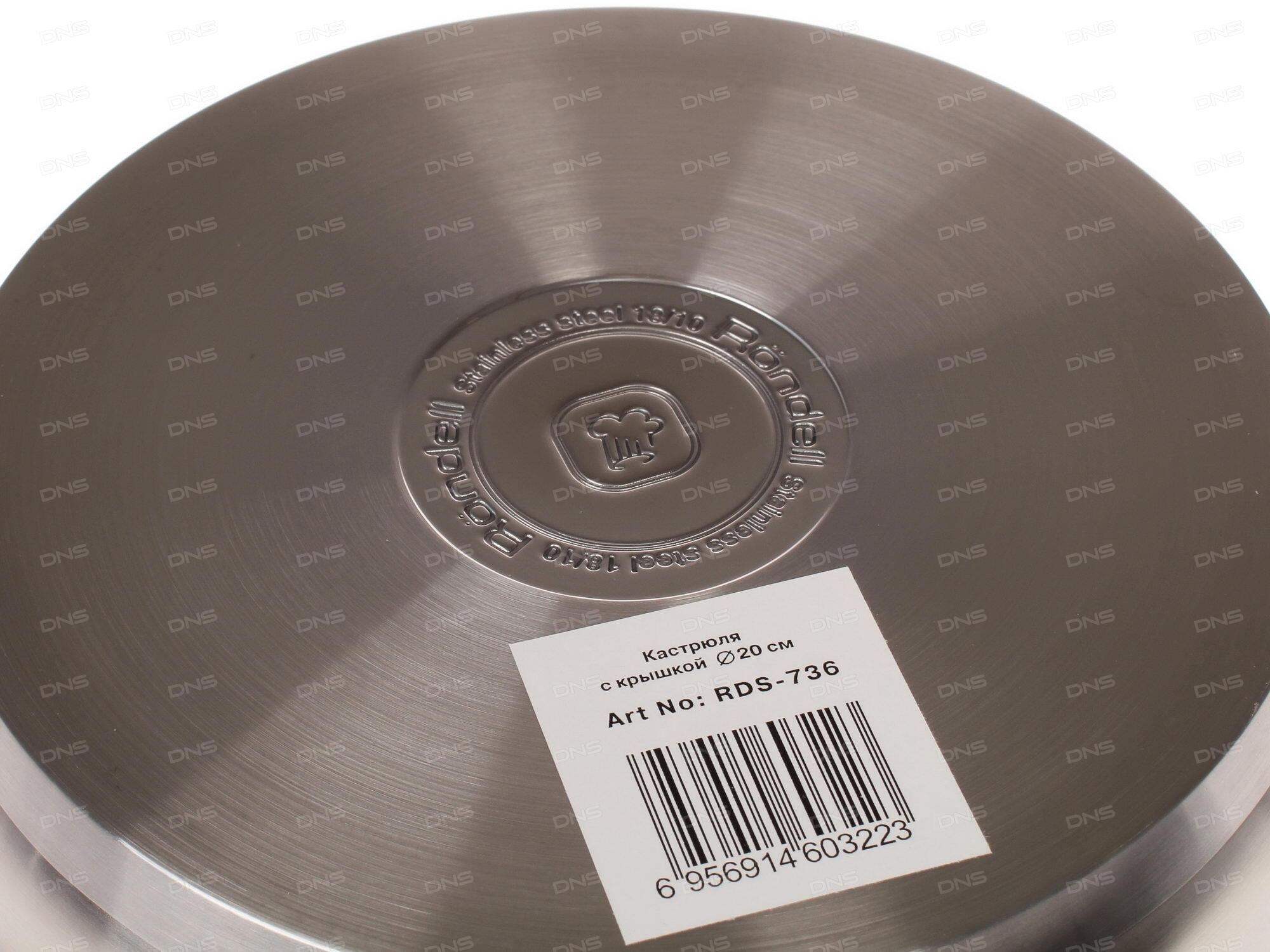 Кастрюля Rondell Dominant (ST) 832-RDS 20 см 3.3 л нержавеющая сталь