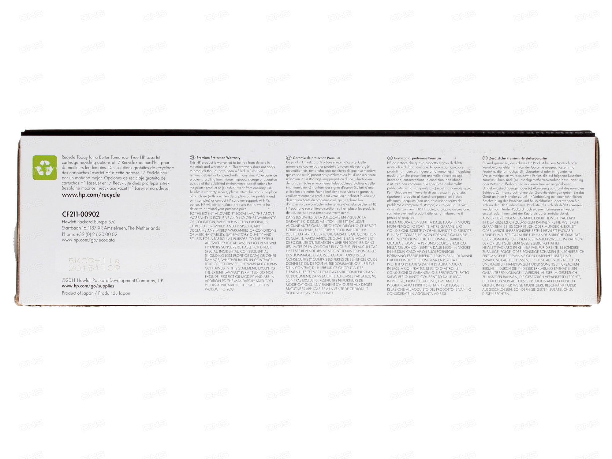 Картридж NV-Print CF211A для HP LJ Pro M251/M276 голубой 1800стр