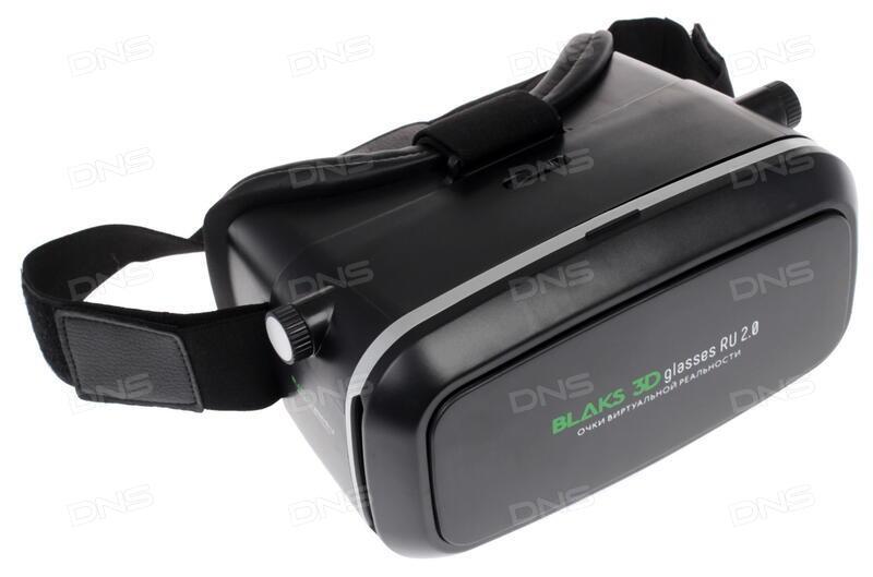 Купить Очки виртуальной реальности BLAKS 3D glasses RU 2.0 в ... 6a0b70b1183