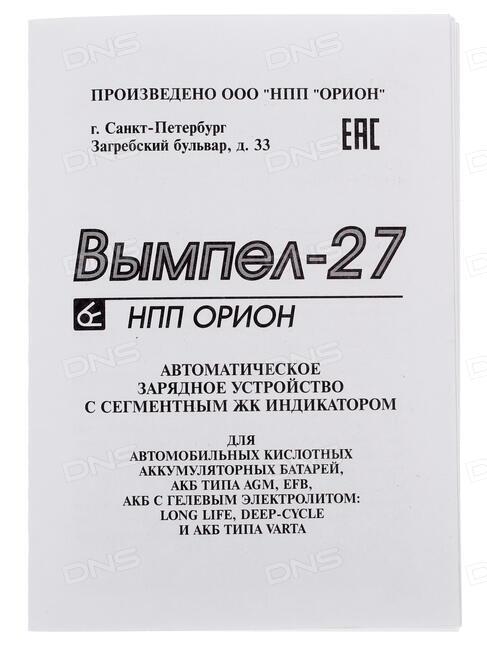 Устройство Вымпел 27