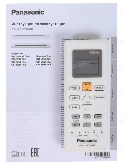 Купить Сплит-система PANASONIC CS/CU BE 35 TKE в интернет магазине DNS   Характеристики, цена PANASONIC CS/CU BE 35 TKE | 1140986