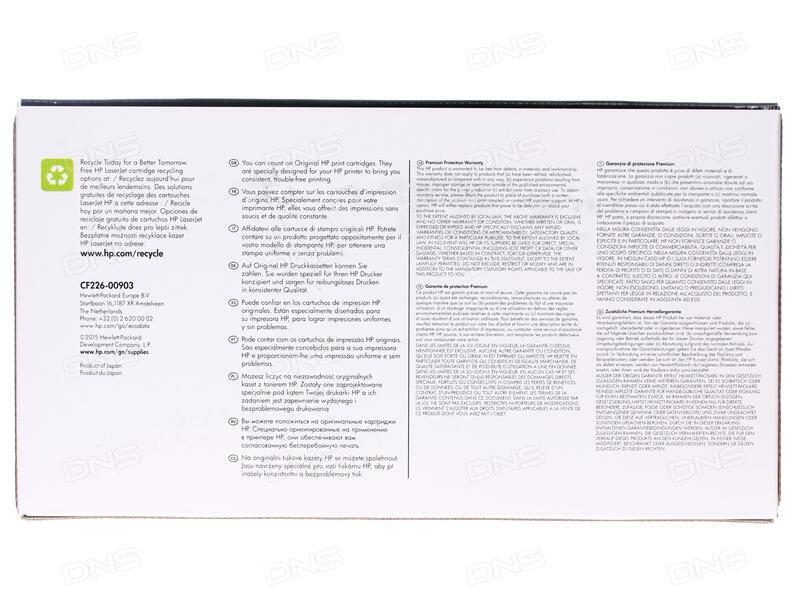 Картридж Cactus CS-CF226X для HP LJ M402d M402n M426dw M426fdn M426fdw черный 9000 стр.