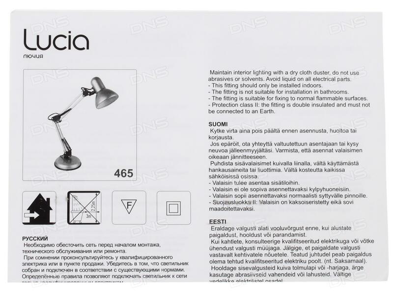 5e9b5c041da2 Отзывы покупателей о Настольный светильник Lucia 465 Юниор черный ...