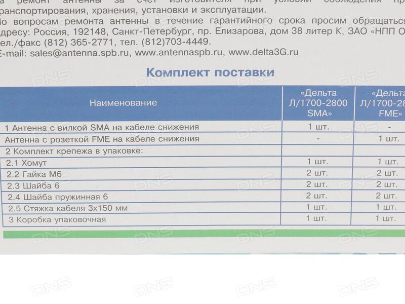 Купить Усилитель интернет-сигнала Дельта Л 1700-2800 в интернет ... c2378f6c29197