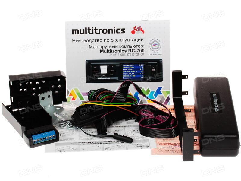 Бортовой компьютер Multitronics RC-700 - фото 10