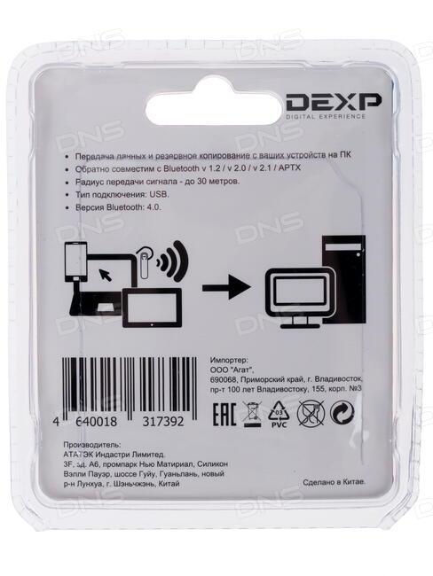Dexp At Bt403a драйвер скачать - фото 2