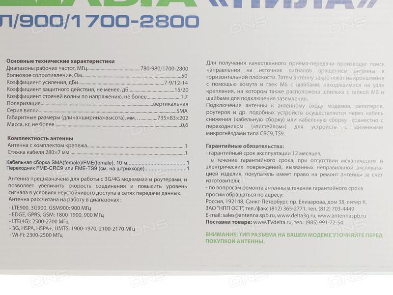 Отзывы покупателей о Усилитель интернет-сигнала Дельта Пила Л  900 ... dc0f55d766a16