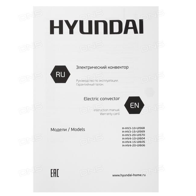 05561ea0c922 Отзывы покупателей о Конвектор Hyundai H-HV3-15-UI569. Интернет ...