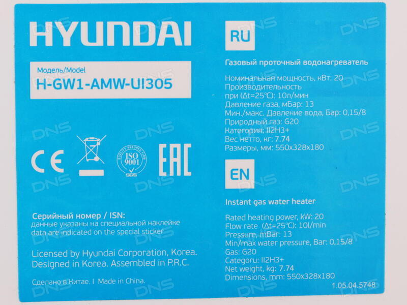 Водонагреватель Hyundai H-SWS5-50V-UI407