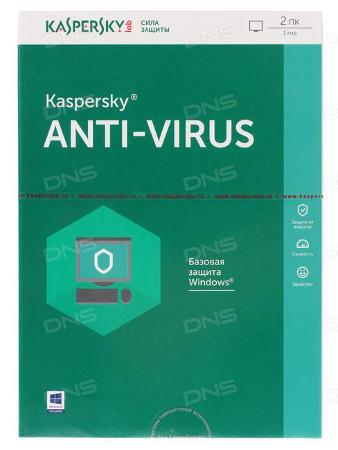 купить антивирус дешевле в хабаровске