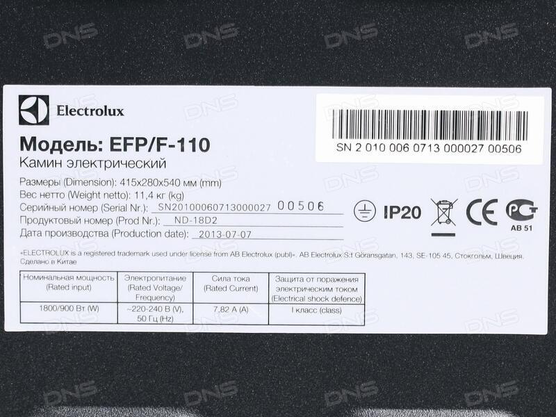 Электрокамин electrolux efp f 110 отзывы производство барбекю для дачи