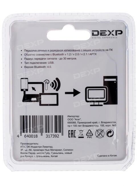 Драйвер dexp at-bt403a