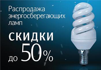 Лампы акции распродажа