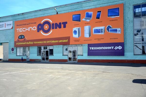 Все темы сайт технопоинта в новокузнецке занимают наибольшую долю