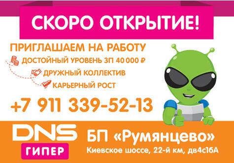 DNS – интернет магазин цифровой и бытовой техники по