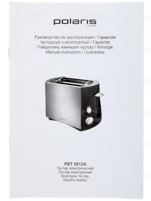 инструкция по эксплуатации тостера поларис