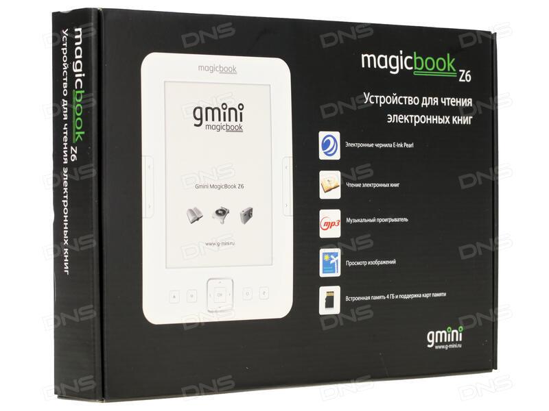 Скачать драйвера для электронной книги magicbook