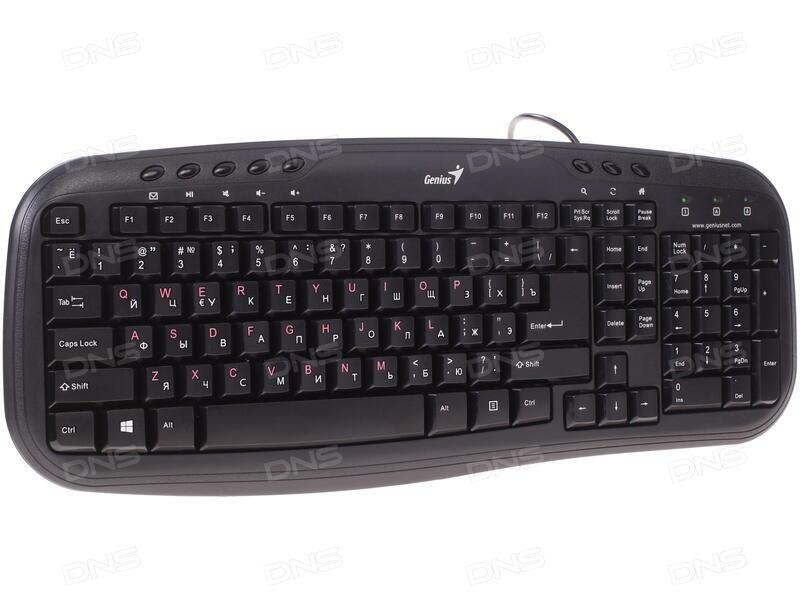 Официальный сайт genius драйвера скачать для клавиатуры